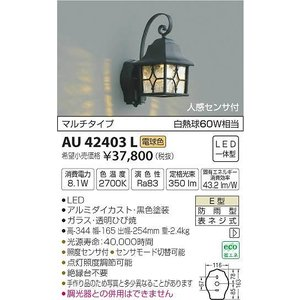 AU42403L コイズミ ポーチライト LED(電球色) センサー付 e-connect