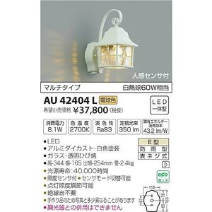 AU42404L コイズミ ポーチライト LED(電球色) センサー付 e-connect