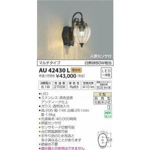 AU42430L コイズミ ポーチライト LED(電球色) センサー付