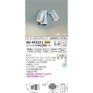 AU43322L コイズミ 屋外用スポットライト LED(電球色) センサー付 e-connect