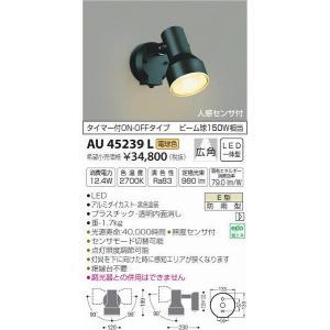 AU45239L コイズミ 屋外用スポットライト LED(電球色) センサー付 e-connect