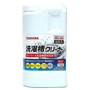 (在庫有 即納) 洗濯槽クリーナー 東芝 塩素系 掃除 カビ取り 汚れ落とし T-W1 (90004003) N-W1 同等品