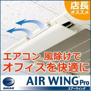 (在庫有 即納) エアコン 風向調整 風除け エアーウイング プロ アイボリー AW7-021-06 かぜよけ ダイアン・サービス|e-connect