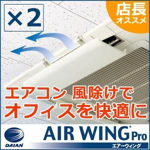 【2個セット】 エアコン 風向調整 風除け エアーウイング プロ アイボリー AW7-021-06 かぜよけ ダイアン・サービス|e-connect