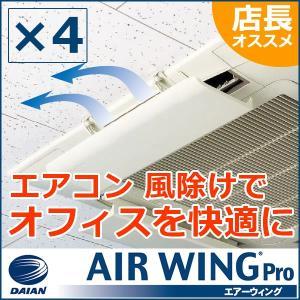 【4個セット】 エアコン 風向調整 風除け エアーウイング プロ アイボリー AW7-021-06 かぜよけ ダイアン・サービス|e-connect