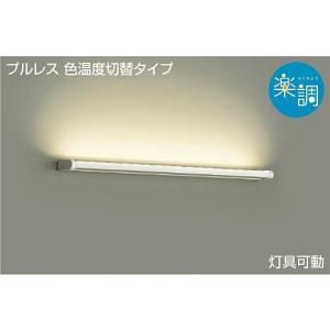 DBK-39881 ダイコー ブラケット LED(調色)