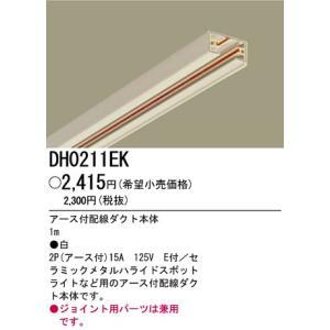 DH0211EK パナソニック 白 1m e-connect