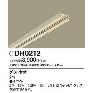 DH0212 パナソニック ダクトレール本体 白 2m
