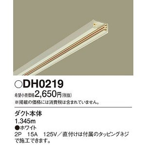 DH0219 パナソニック ダクトレール本体 白 1.345m