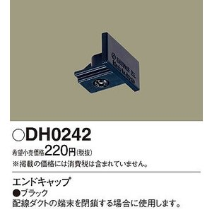 DH0242 パナソニック エンドキャップ 黒