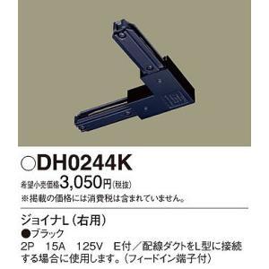 DH0244K パナソニック ジョイナL 右用 黒