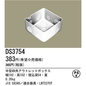 DS3754 パナソニック