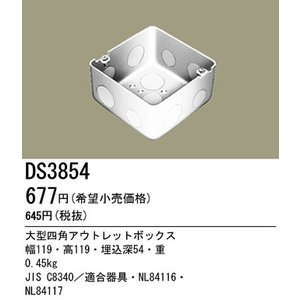 DS3854 パナソニック