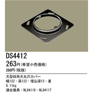 DS4412 パナソニック