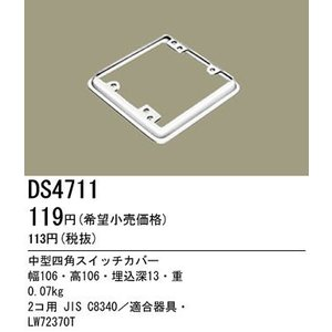 DS4711 パナソニック