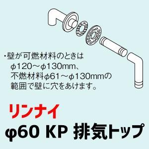 EFT-10NJ リンナイ φ60 KP排気トップ 給湯器|e-connect