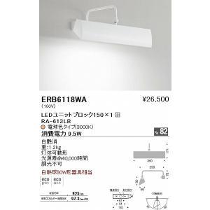 ERB6118WA 遠藤照明 ピクチャーブラケット LED