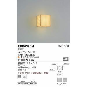 ERB6325M 遠藤照明 ブラケットライト LED