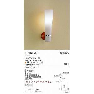 ERB6351U 遠藤照明 ブラケットライト LED