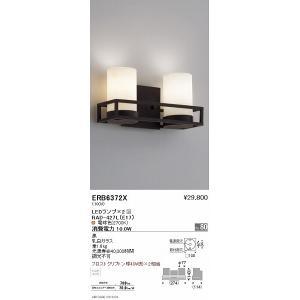 ERB6372X 遠藤照明 ブラケットライト LED