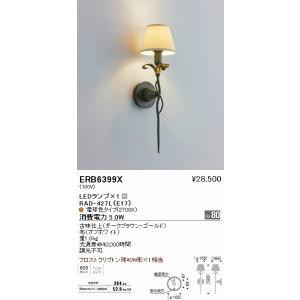 ERB6399X 遠藤照明 ブラケットライト LED