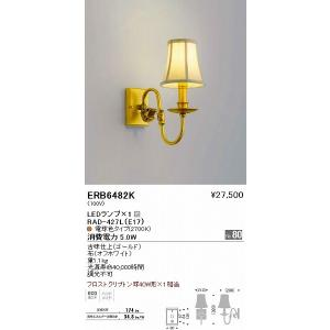 ERB6482K 遠藤照明 ブラケットライト LED