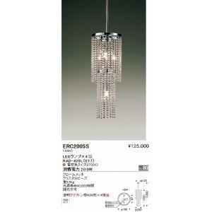 ERC2005S 遠藤照明 シャンデリア LED