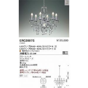 ERC2007S 遠藤照明 シャンデリア LED