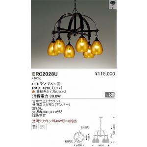 ERC2028U 遠藤照明 シャンデリア LED