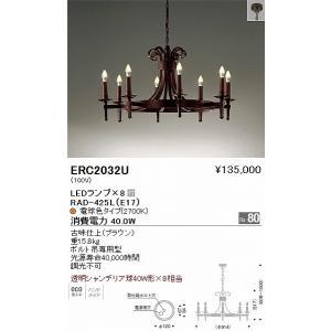 ERC2032U 遠藤照明 シャンデリア LED