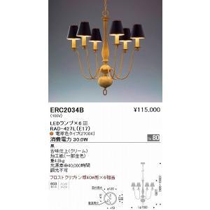 ERC2034B 遠藤照明 シャンデリア LED