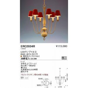 ERC2034R 遠藤照明 シャンデリア LED