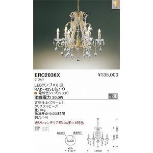 ERC2036X 遠藤照明 シャンデリア LED