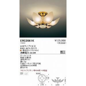 ERC2061K 遠藤照明 シャンデリア LED