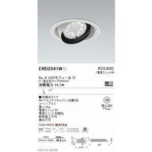 ERD2541W 遠藤照明 ダウンライト LED...