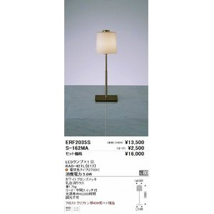 ERF2035S 遠藤照明 スタンド 本体のみ LED セード別売 e-connect