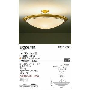 ERG5249K 遠藤照明 シーリングライト LED