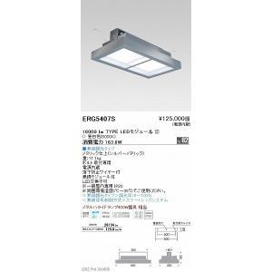 ERG5407S 遠藤照明 高天井用多灯ベースライト LED(昼白色)