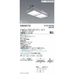 ERG5477S 遠藤照明 高天井用ベースライト LED