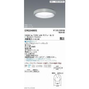 ERG5480S 遠藤照明 高天井用ベースライト LED