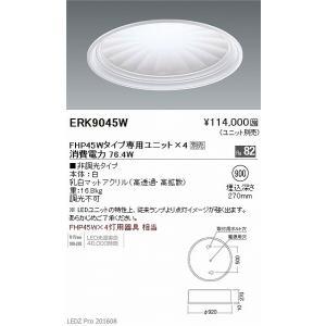 ERK9045W 遠藤照明 デザインベースライト LED