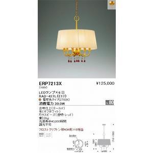 ERP7213X 遠藤照明 ペンダントライト LED