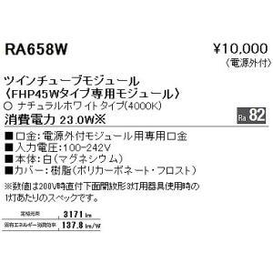 RA658W 遠藤照明 スクエアベースライト LED e-connect