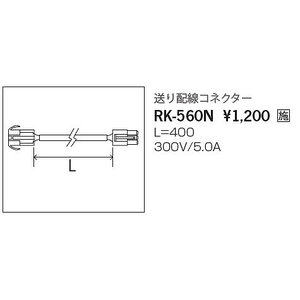 RK-560N 遠藤照明 送り配線コネクター(400mm) L400 e-connect
