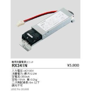 RX-341N 遠藤照明 専用電源ユニット