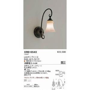 XRB1054X 遠藤照明 ブラケットライト LED