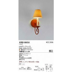 XRB1063U 遠藤照明 ブラケットライト LED