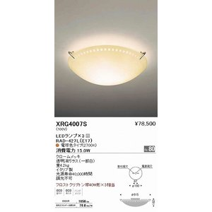 XRG4007S 遠藤照明 シーリングライト LED