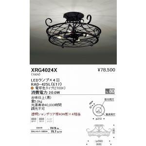 XRG4024X 遠藤照明 シーリングライト LED
