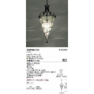 XRP6017U 遠藤照明 ペンダントライト LED